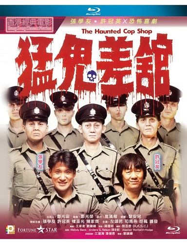 the-haunted-cop-shop-blu-ray